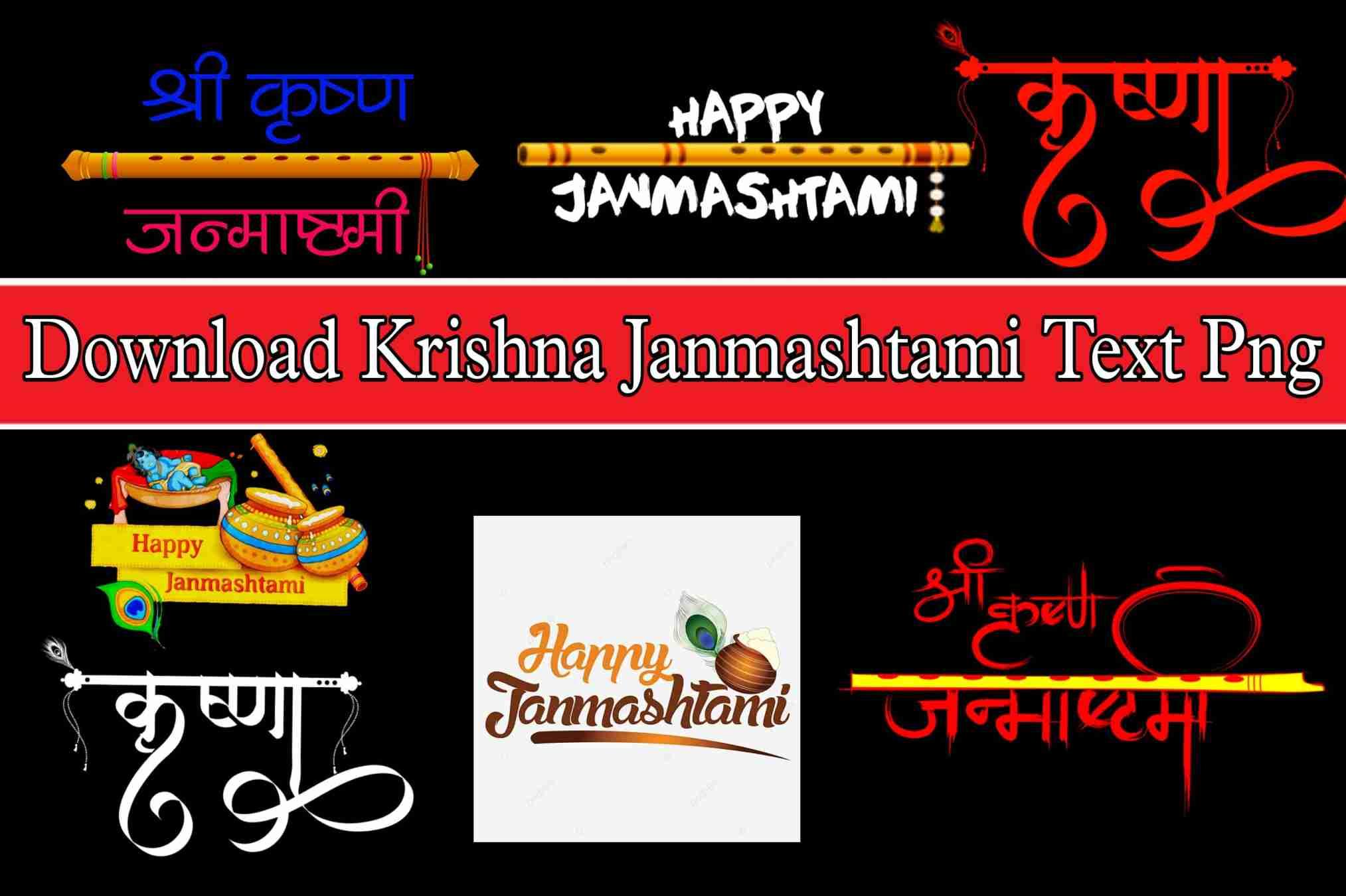 jamashtami text png download